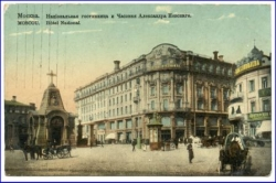 Moskau, Ortsansicht m. Hotel International, gel. 1913